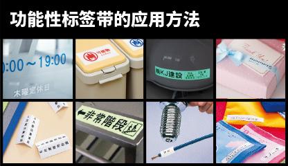 功能性标签带的应用方法