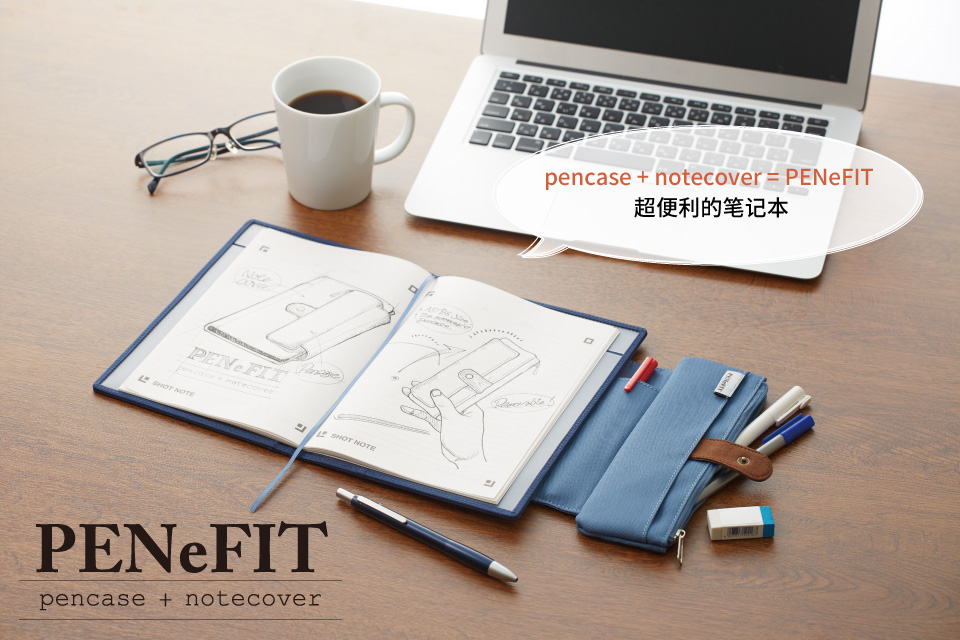pencase + notecover = PENeFIT 超便利的笔记本